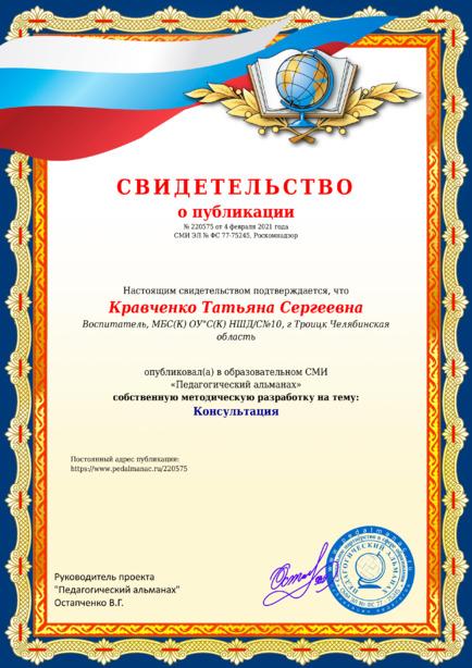 Свидетельство о публикации № 220575