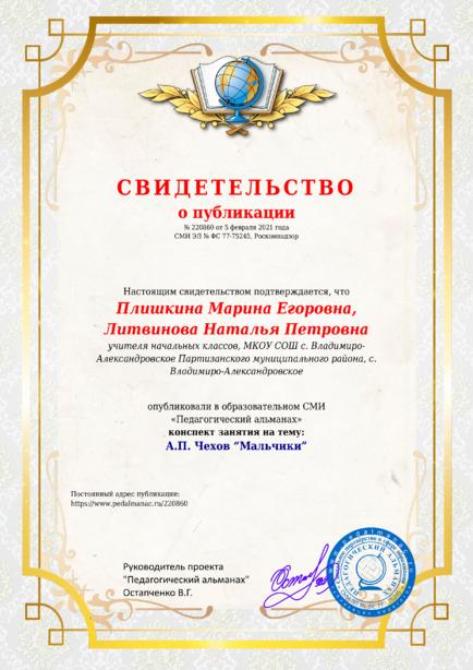 Свидетельство о публикации № 220860