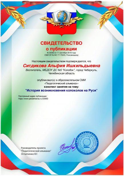 Свидетельство о публикации № 22093