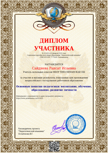Наградной документи № 221433