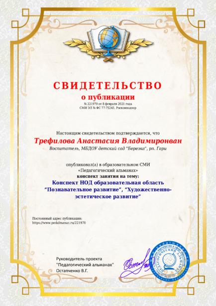 Свидетельство о публикации № 221970