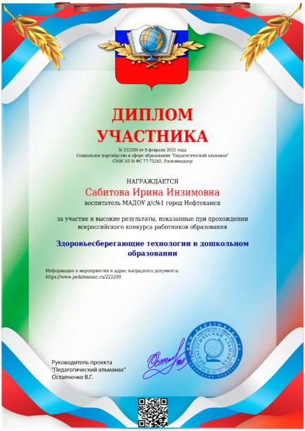 Наградной документи № 222209
