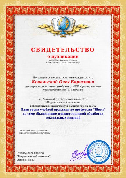 Свидетельство о публикации № 222662