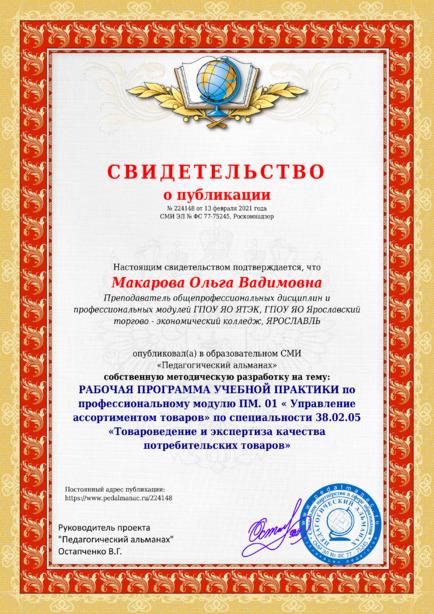 Свидетельство о публикации № 224148