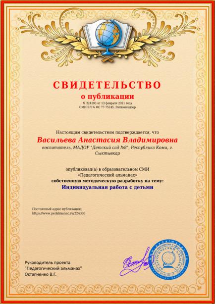 Свидетельство о публикации № 224303