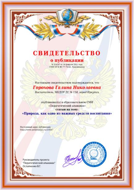 Свидетельство о публикации № 224347