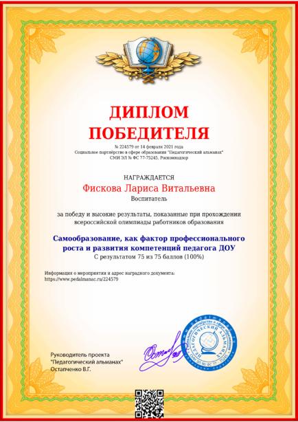 Наградной документи № 224579