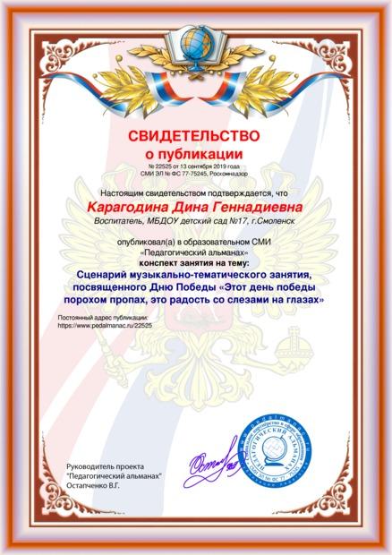 Свидетельство о публикации № 22525