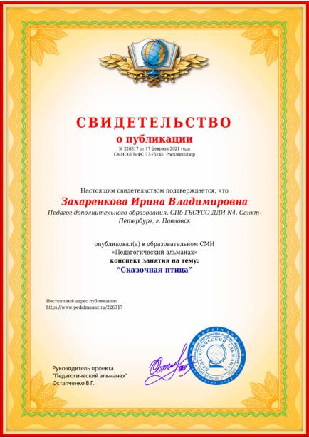 Свидетельство о публикации № 226317