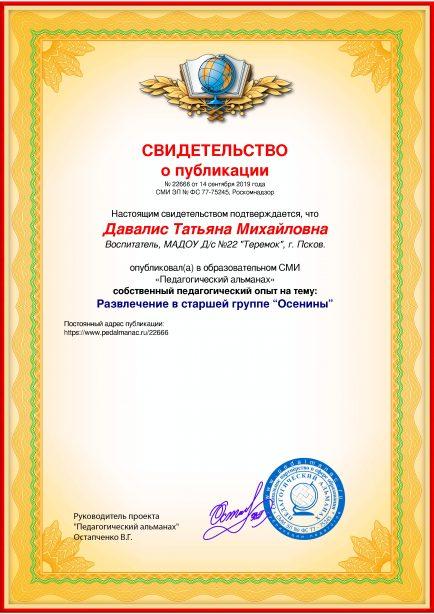 Свидетельство о публикации № 22666