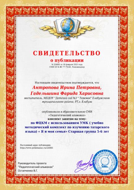 Свидетельство о публикации № 226881