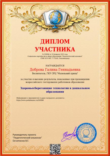 Наградной документи № 226966