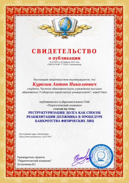Свидетельство о публикации № 227419