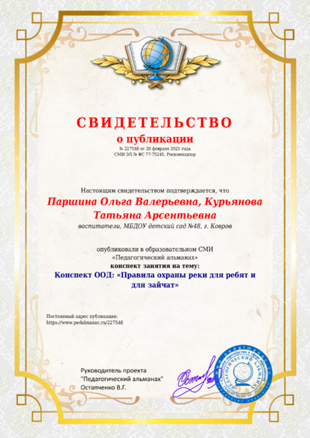 Свидетельство о публикации № 227548
