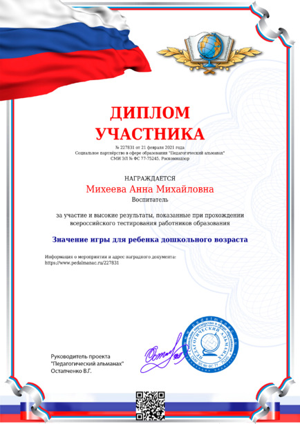 Наградной документи № 227831