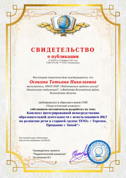 Свидетельство о публикации № 228152