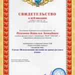 Статья «Использование пословиц на уроках русского языка»
