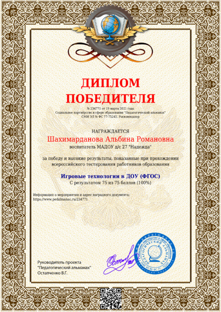 Наградной документи № 234771