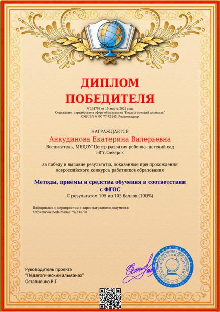 Наградной документи № 234794