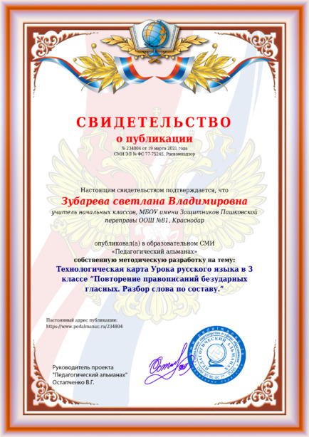 Свидетельство о публикации № 234804