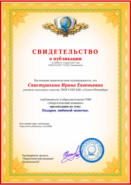 Свидетельство о публикации № 234990