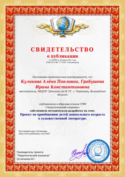 Свидетельство о публикации № 235069