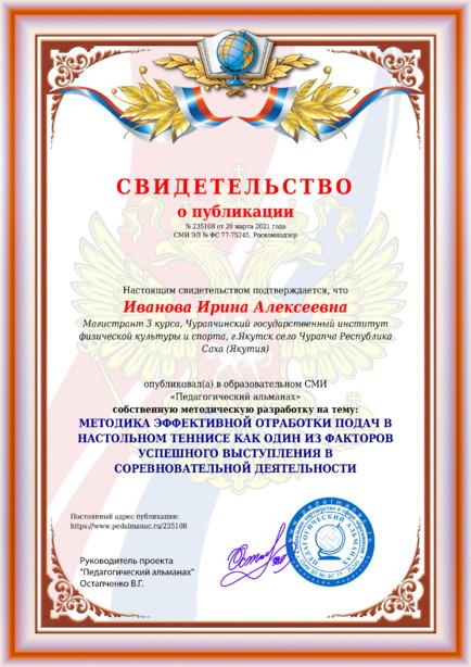 Свидетельство о публикации № 235108