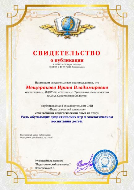 Свидетельство о публикации № 235117