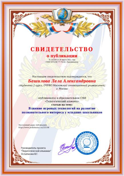 Свидетельство о публикации № 235166