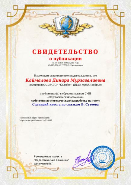 Свидетельство о публикации № 235442