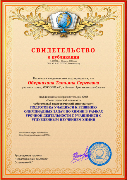 Свидетельство о публикации № 235584