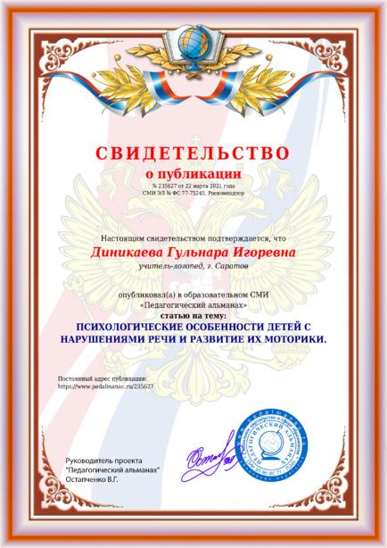 Свидетельство о публикации № 235627