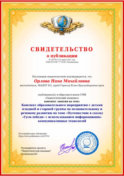 Свидетельство о публикации № 235743