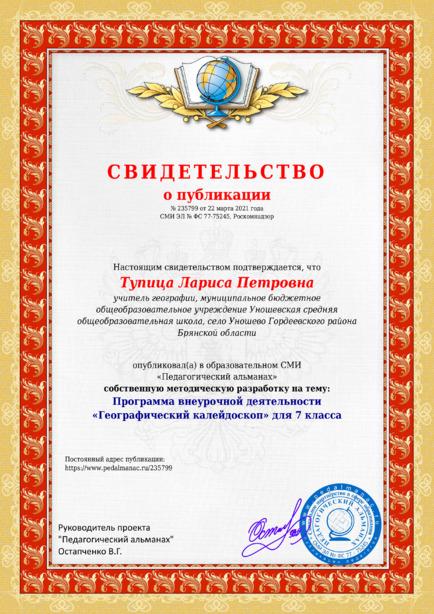 Свидетельство о публикации № 235799