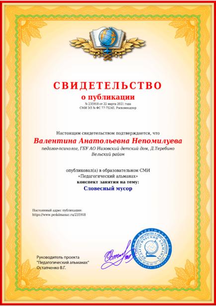 Свидетельство о публикации № 235918