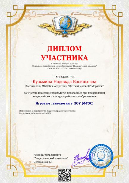 Наградной документи № 235950