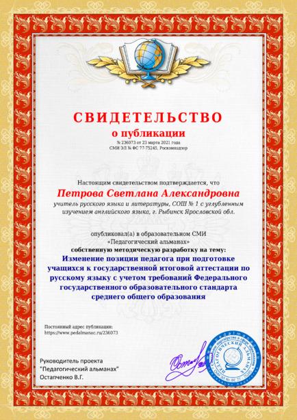 Свидетельство о публикации № 236073