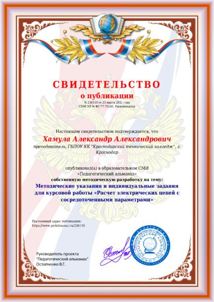 Свидетельство о публикации № 236110
