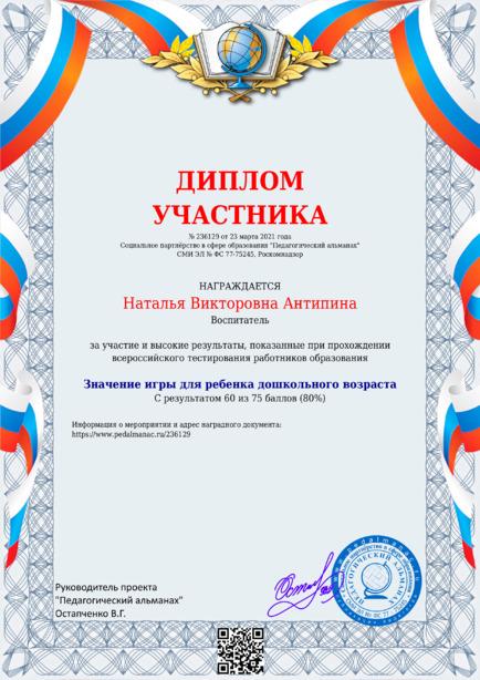 Наградной документи № 236129