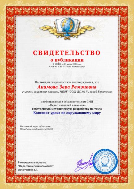 Свидетельство о публикации № 236160