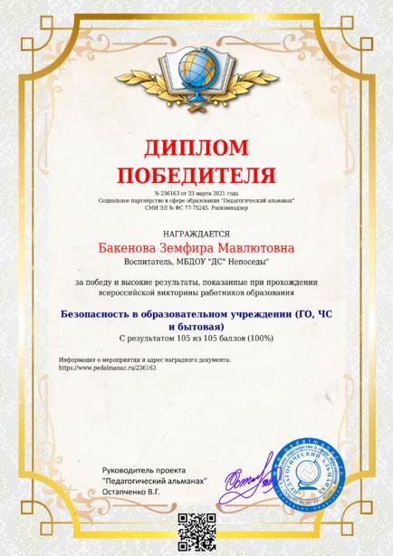 Наградной документи № 236163