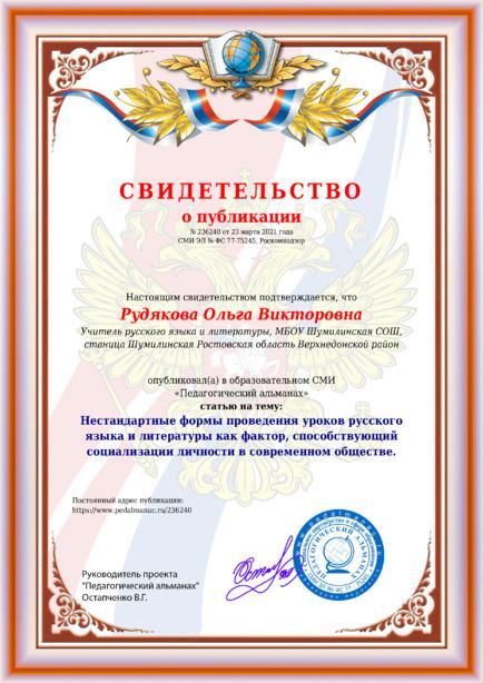 Свидетельство о публикации № 236240
