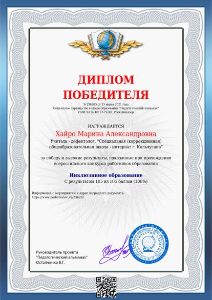 Наградной документи № 236265