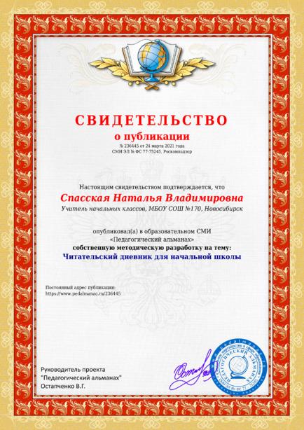 Свидетельство о публикации № 236445