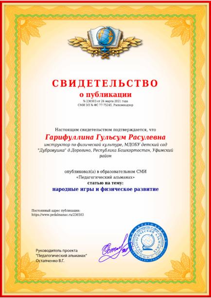Свидетельство о публикации № 236503