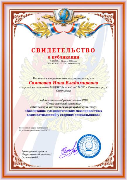 Свидетельство о публикации № 236537