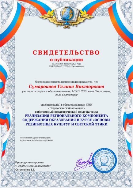 Свидетельство о публикации № 236650