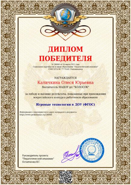Наградной документи № 236840