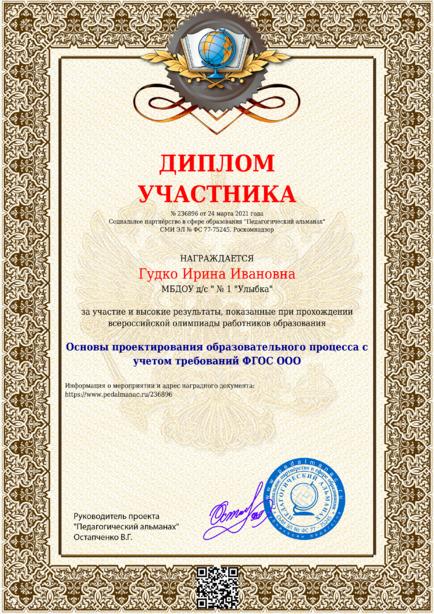 Наградной документи № 236896