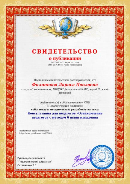 Свидетельство о публикации № 237009